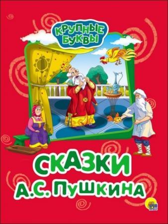 Книжка Читаю сам по слогам Сказки А.С.Пушкина художественные книги проф пресс аленушкины сказки