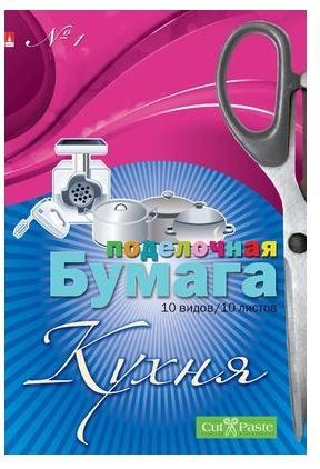Цветная бумага Альт Кухня A4 10 листов 11-410-149 цветная бумага альт 40 a4 10 листов 11 410 108