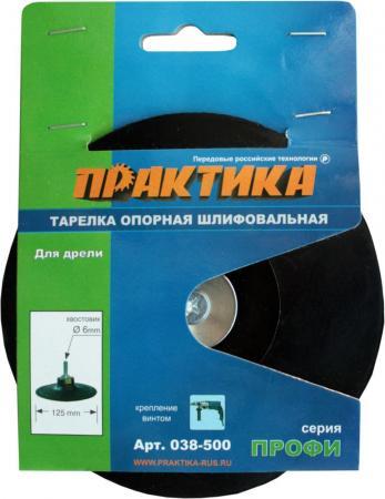 Тарелка опорная ПРАКТИКА 038-500 125мм, для дрели, крепление винтом аккумулятор для электроинструмента практика 038 807
