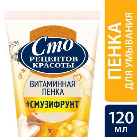 СТО РЕЦЕПТОВ КРАСОТЫ Пенка для умывания СМУЗИ-рецепт 120мл
