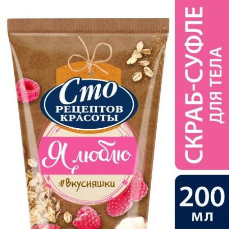СТО РЕЦЕПТОВ КРАСОТЫ скраб для тела Ягодный 200мл подарочный набор ягодный лед кафе красоты отзывы