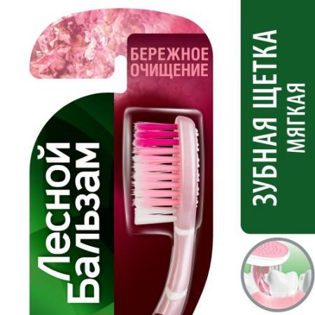 ЛЕСНОЙ БАЛЬЗАМ Зубная щетка с Гималайской солью Мягкая 1шт лесной бальзам зубная щетка уход за ослабленными деснами цвет розовый
