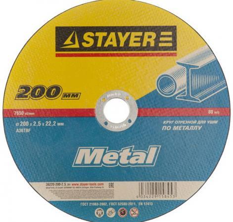 Круг отрезной STAYER MASTER 36220-200-2.5_z01 абразивный для УШМ 200х2.5х22.2мм по металлу