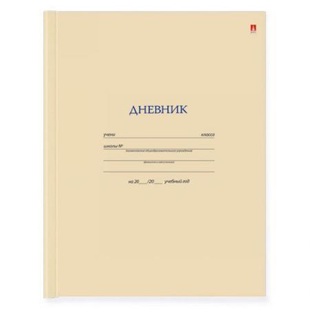 Дневник для старших классов БЕЖЕВЫЙ, интегральная обложка. альт дневник для музыкальной школы черный рояль