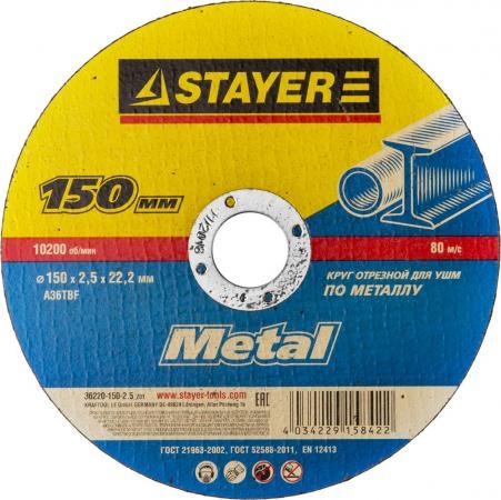 Круг отрезной STAYER MASTER 36220-150-2.5_z01 абразивный для УШМ 150х2.5х22.2мм по металлу цена