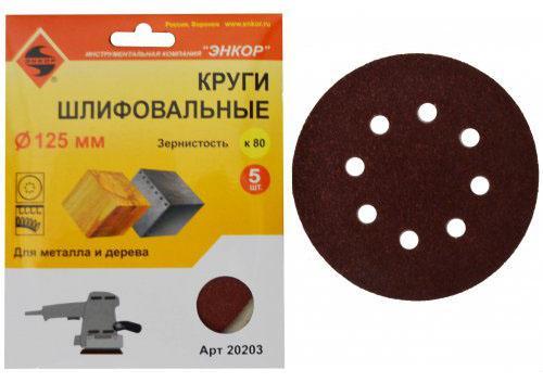 Круг шлифовальный ЭНКОР 20203 125мм P80 набор 5 шт цена за комплект брусок шлифовальный энкор 20502