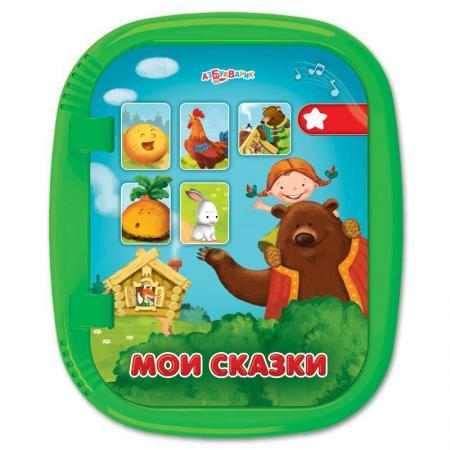 Интерактивная игрушка АЗБУКВАРИК Мои сказки от 2 лет