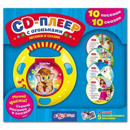 Интерактивная игрушка АЗБУКВАРИК CD-плеер с огоньками от 3 лет