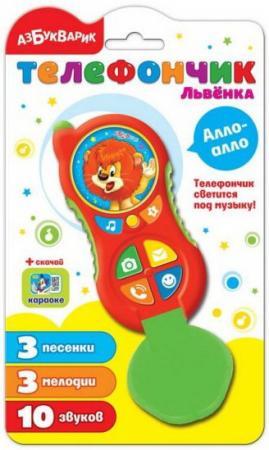 Интерактивная игрушка АЗБУКВАРИК Львенка Алло-алло от 3 лет саша селяков алло мам