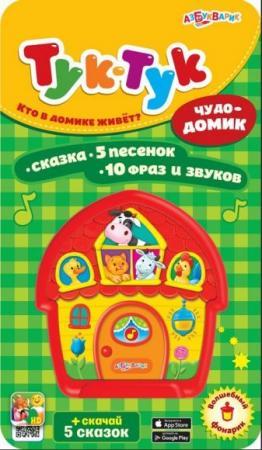 Муз.игрушка Чудо-домик