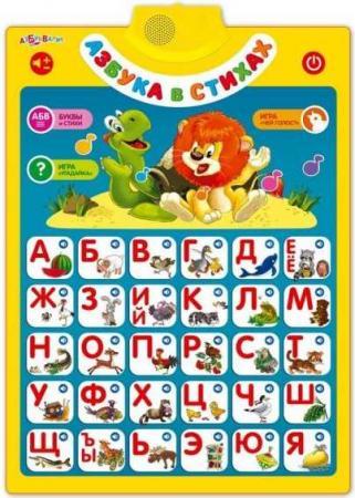 Говорящий плакат Азбука в стихах азбукварик двухсторонний говорящий плакат азбукварик азбука и счет