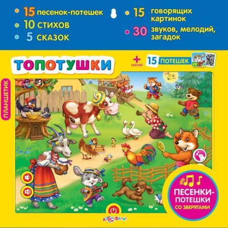 цены на Интерактивная игрушка АЗБУКВАРИК Планшетик Топотушки от 3 лет  в интернет-магазинах