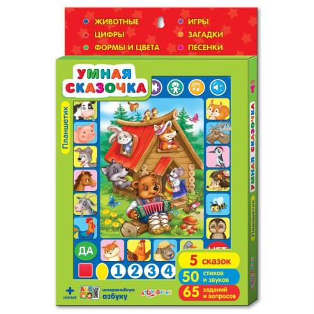 Интерактивная игрушка АЗБУКВАРИК Умная сказочка от 3 лет
