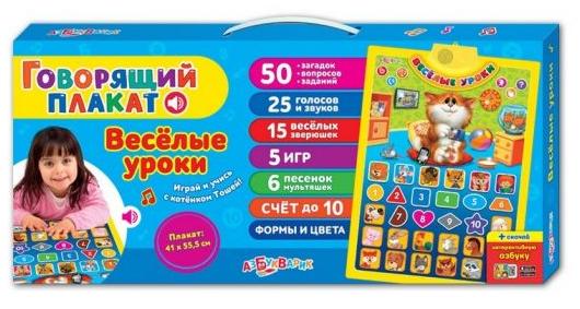 Интерактивная игрушка АЗБУКВАРИК Веселые уроки от 3 лет звуковой плакат азбукварик весёлые уроки 4680019281469