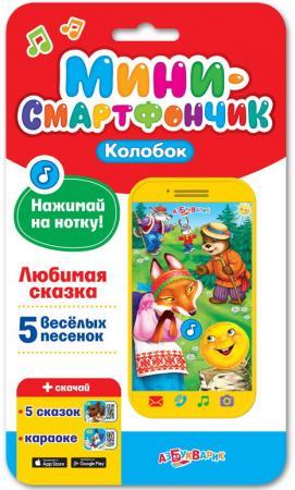 Интерактивная игрушка АЗБУКВАРИК Колобок от 1 года