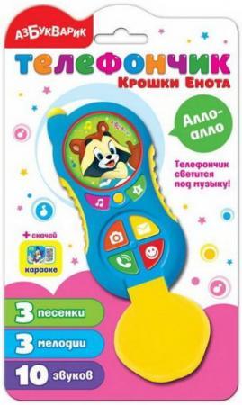 Интерактивная игрушка АЗБУКВАРИК Крошки Енота Алло-алло от 3 лет саша селяков алло мам