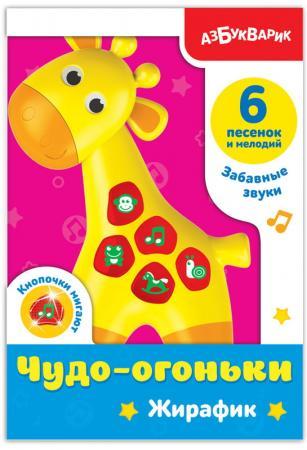 Интерактивная игрушка АЗБУКВАРИК Жирафик. Чудо-огоньки от 1 года