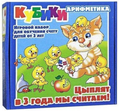Кубики Десятое королевство Арифметика: Цыплят в 3 года мы считаем! 9 шт 268 десятое королевство десятое королевство кубики с картинками родные сказки 20 шт