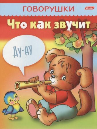Книжка ГОВОРУШКИ- ЧТО КАК ЗВУЧИТ, на скобе, цв. блок, ф. А5, 8 л., 031177