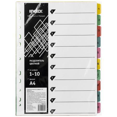 цена на Разделитель картонный, цифровой 1-10, ф. А4, цветной