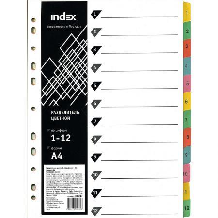 Разделитель картонный, цифровой 1-12, ф. А4, цветной разделитель картонный цифровой 1 31 ф а4 цветной