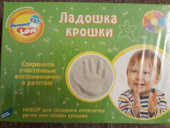 Набор для детского творчества Ладошка крошки