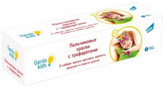Набор для творчества GENIO KIDS Пальчиковые краски с трафаретом от 3 лет набор для творчества genio kids мастерская шоколада
