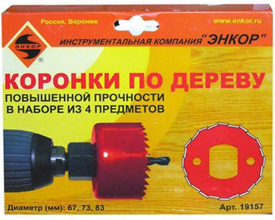 Набор коронок ЭНКОР 19157 по дереву 3шт. + адаптер набор ключей энкор 20887
