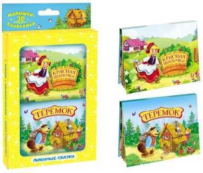 Книжки набор Панорамки-малышки Теремок, Красная шапочка терем теремок говорящие книжки мультики 24 24