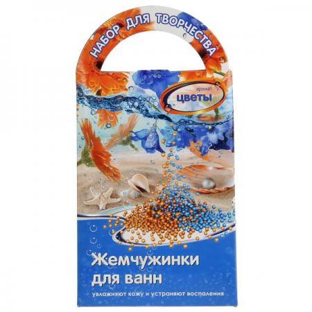 Жемчужинки для ванн своими руками с ароматом цветов