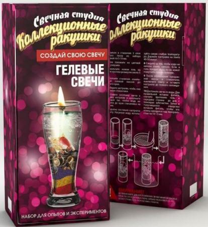 Набор для создания гелевых свечей Коллекционные ракушки