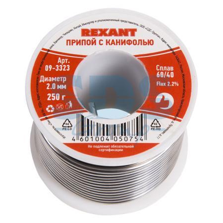 цена Припой с канифолью 250 гр. d=2.0 мм (Sn60 Pb40 Flux 2.2%) REXANT