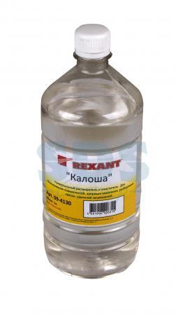 Универсальный Растворитель - Очиститель КАЛОША 1000мл REXANT