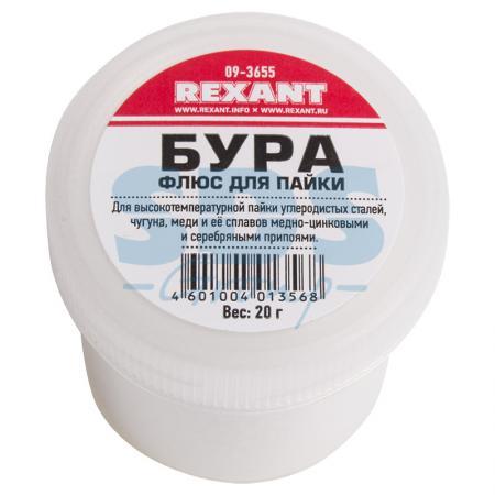 Флюс для пайки БУРА 20гр REXANT флюс для пайки rexant скф 30ml 09 3640
