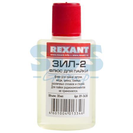 Флюс для пайки ЗИЛ-2 30мл REXANT флюс для пайки rexant скф 30ml 09 3640