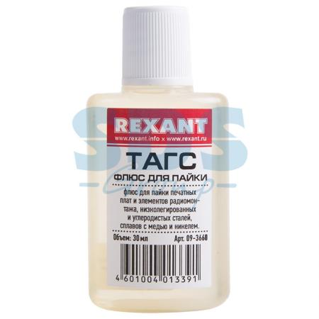 Флюс для пайки ТАГС 30мл REXANT флюс для пайки rexant тагс 30ml 09 3660