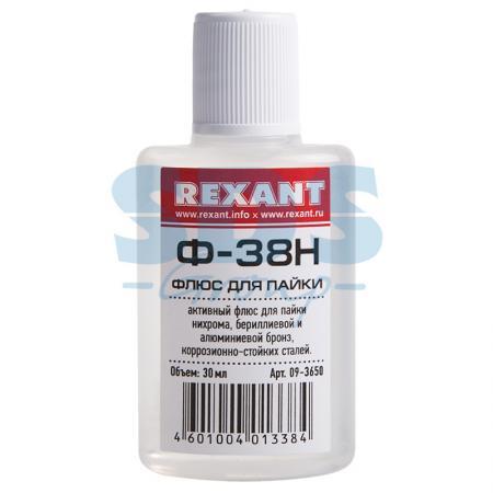 Флюс для пайки Ф-38Н 30мл REXANT флюс для пайки rexant скф 30ml 09 3640