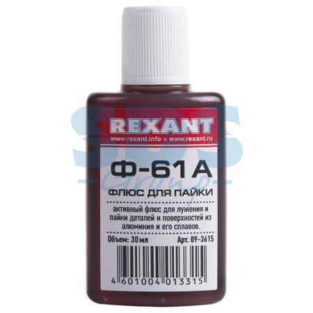 Флюс для пайки Ф-61А (пайка алюминия) 30мл REXANT флюс для пайки rexant ф 38н 30ml 09 3650