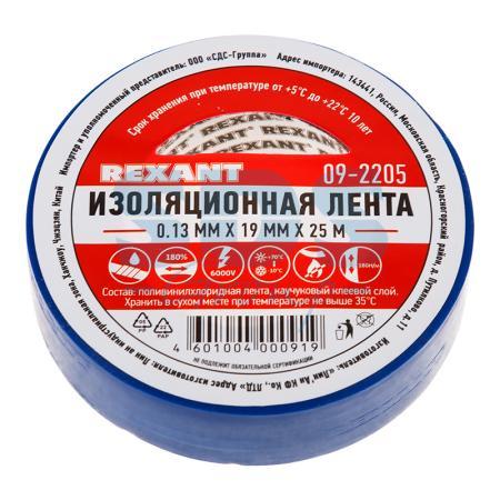 купить Изолента 15мм х 10м синяя REXANT по цене 390 рублей