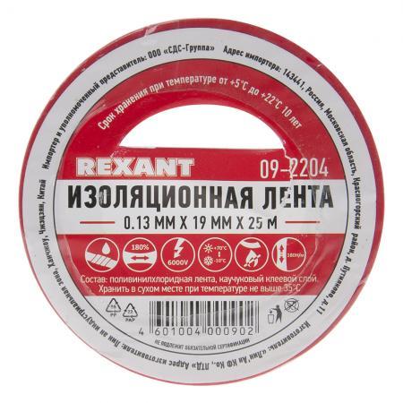Изолента 19мм х 25м красная REXANT изолента 19мм х 25м белая rexant