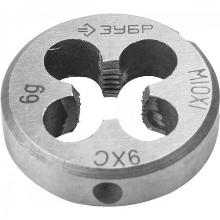 Плашка ЗУБР 4-28022-10-. МАСТЕР круглая ручная мелкий шаг М10x1.