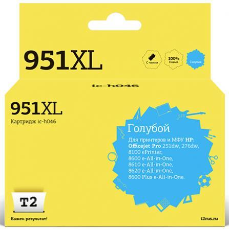 Картридж T2 IC-H046 №951XL (аналог CN046AE) для HP Officejet Pro 8100/8600/8600 Plus/251dw/276dw, голубой картридж hp c9391ae 88xl cyan для officejet pro k550 k5400 l7580 l7680 l7780