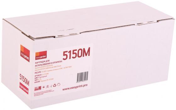 Картридж EasyPrint LK-5150M для Kyocera ECOSYS M6035cidn ECOSYS M6535cidn ECOSYS P6035cdn 10000 Пурпурный kyocera ecosys p6021cdn