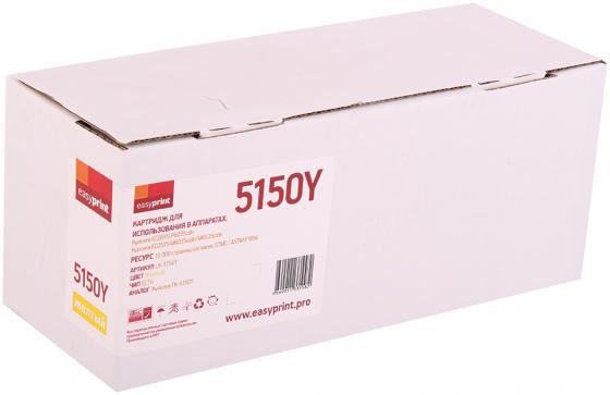 Тонер-картридж EasyPrint LK-5150Y для Kyocera ECOSYS M6035cidn ECOSYS M6535cidn ECOSYS P6035cdn 10000 Желтый серьги vangold vangold mp002xw0yaic