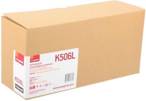 Картридж EasyPrint LS-K506 черный (black) 6000 стр. для Samsung CLX 6020 / CLP 680