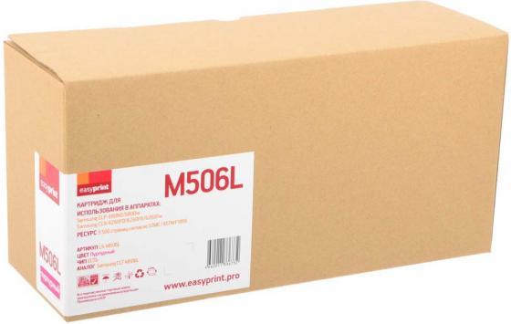 Картридж EasyPrint LS-M506 пурпурный (magenta) 3500 стр. для Samsung CLX 6020 / CLP 680 samsung clp m300a magenta