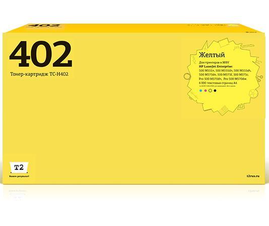 Фото - Картридж T2 TC-H402 (аналог CE402A) для HP LJ Enterprise 500 M551/500 M575 (6000 стр.) желтый, с чипом, восстанов. картридж t2 tc h15xu аналог c7115x q2613x q2624x canon ep 25x для hp lj 1000 1150 1200 1300 canon lbp1210 3500 стр с чипом