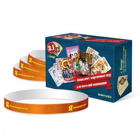 НАБОР ИЗ 3-Х КАРТОЧНЫХ ИГР ФАНТЫ, МАФИЯ, Я ЗНАМЕНИТОСТЬ В КОРОБКЕ в кор.25наб набор из 3 х карточных игр фанты мафия я знаменитость в коробке в кор 25наб