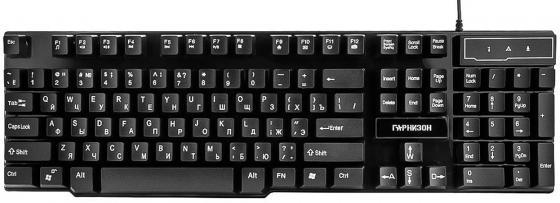 Клавиатура проводная Гарнизон GK-200G USB черный клавиатура гарнизон gk 500g black grey