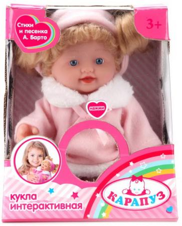 Кукла КАРАПУЗ SMD24509-RU 24 см со звуком карапуз кукла рапунцель со светящимся амулетом 37 см со звуком принцессы дисней карапуз